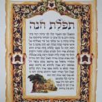 תפילת חנה