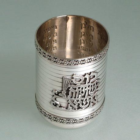 גביע קידוש-כוס ישועות אשא
